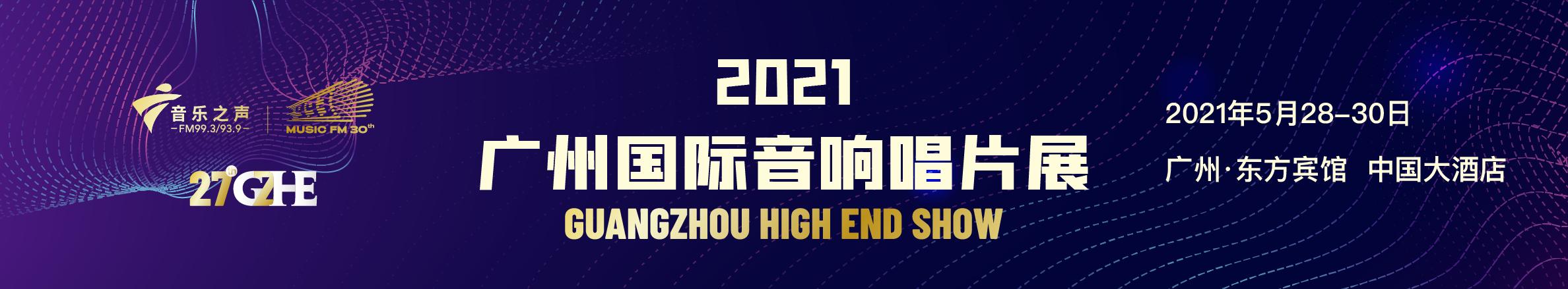 【实时更新】2021广州国际音响唱片展全部资讯及参观指南,5月28-30日 广州东方宾馆